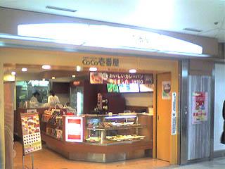 CoCo壱番屋名駅サンロード店